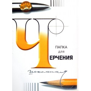 """Папка для черчения А4 24л. """"Гоззнак"""" """"Школьная"""""""
