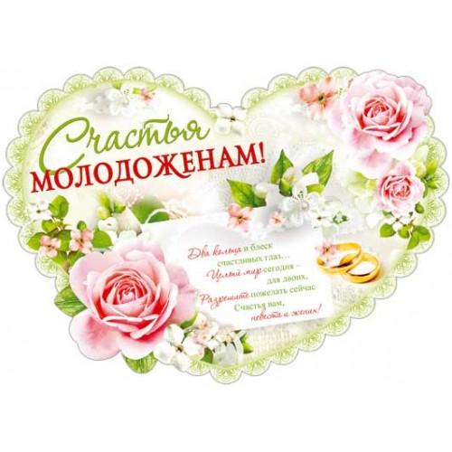Поздравления со свадьбой желаем счастья вам