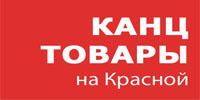 """Интернет-магазин """"Канцтовары на Красной"""""""